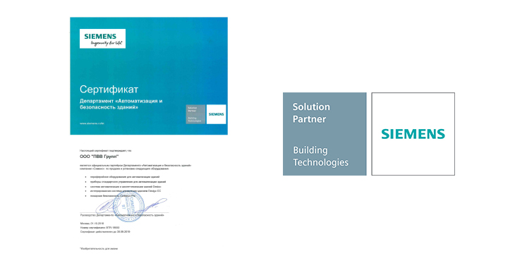 PWV - партнер Siemens Building Automation